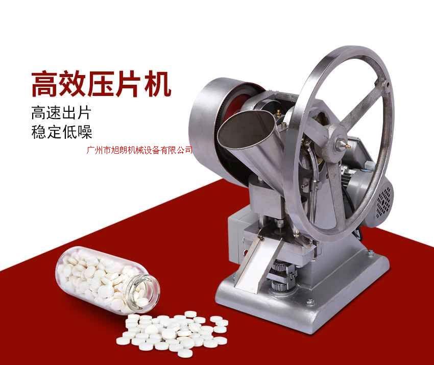 中西粉末專用小型壓片機