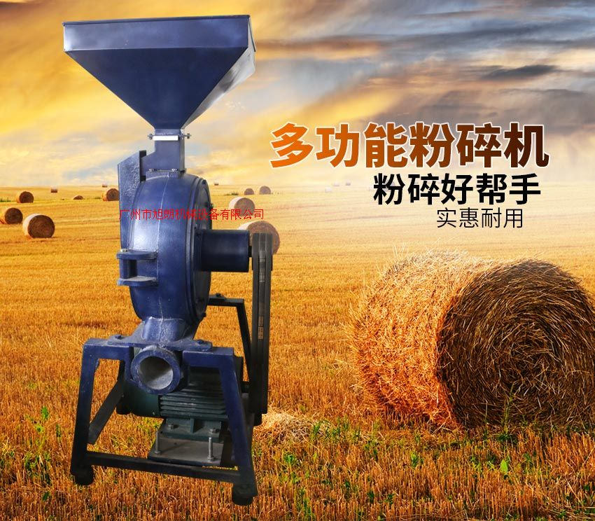 多功能化工工業通用型粉碎機