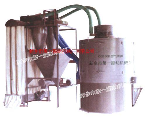 QS型立式气流筛分设备——新乡一振专业生产