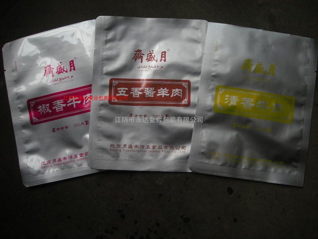 .供应枣庄铝箔袋