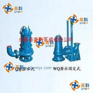 QW(WQ)高效无堵塞潜水排污泵
