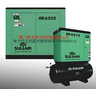 泉州晉江市紫帽壽力空壓機售后保養,英林鎮壽力螺桿機AS90配件維修