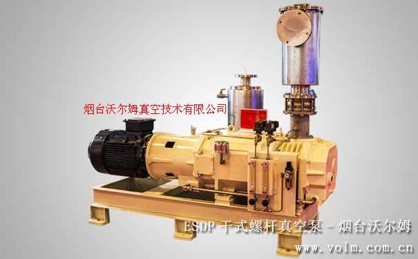 ESDP變螺距干式螺桿真空泵|沃爾姆螺桿泵