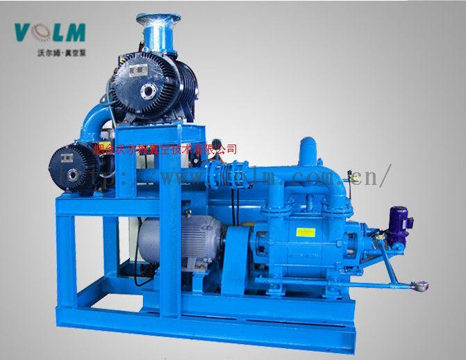 水环罗茨机组|沃尔姆罗茨水环式真空泵机组
