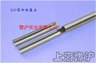 供应EP管、无缝钢管、不锈钢管厂家