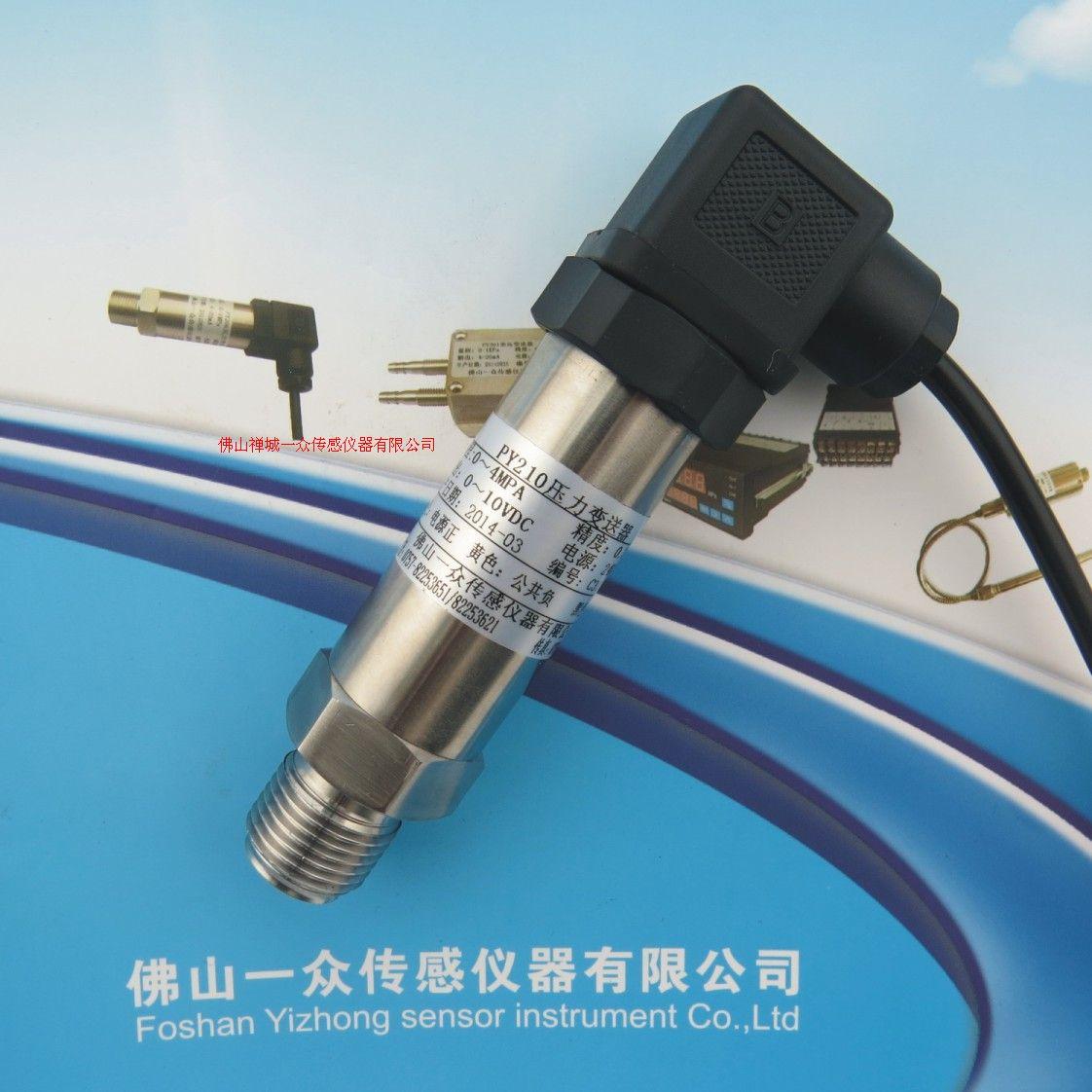 PY210超高压高压传感器/蒸馏水管压力控制仪器仪表
