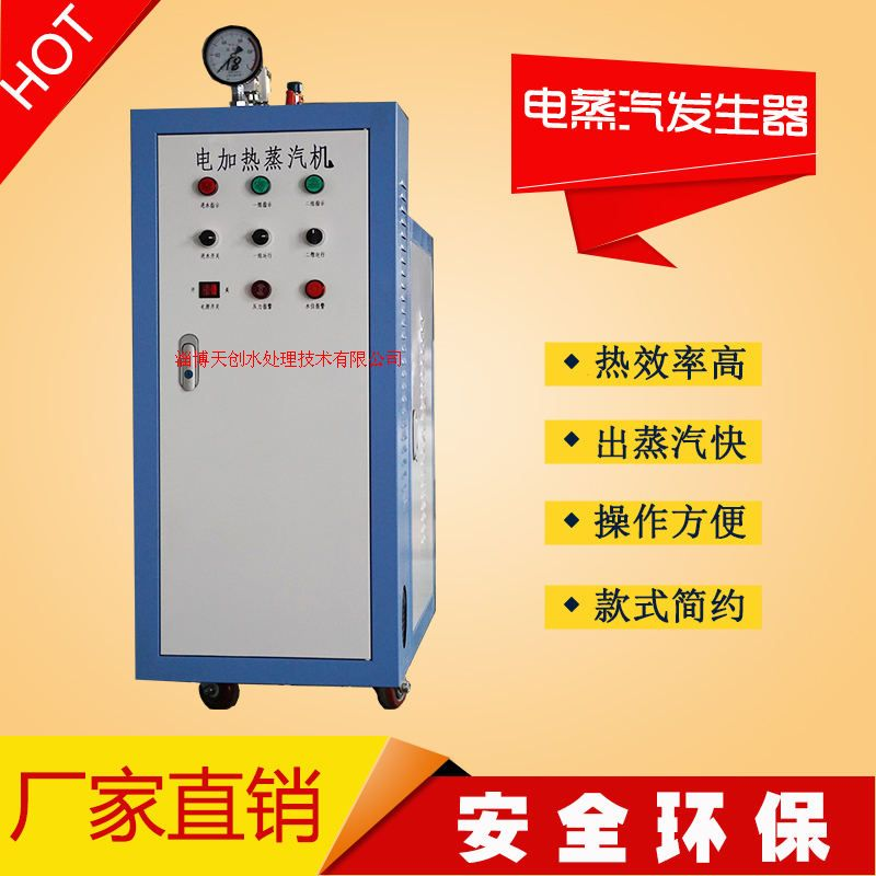 制药机械行业用蒸石锅鱼蒸馒头18KW电蒸汽发生器