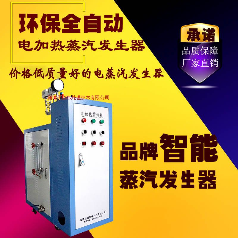 厂家直销36KW电蒸汽发生器