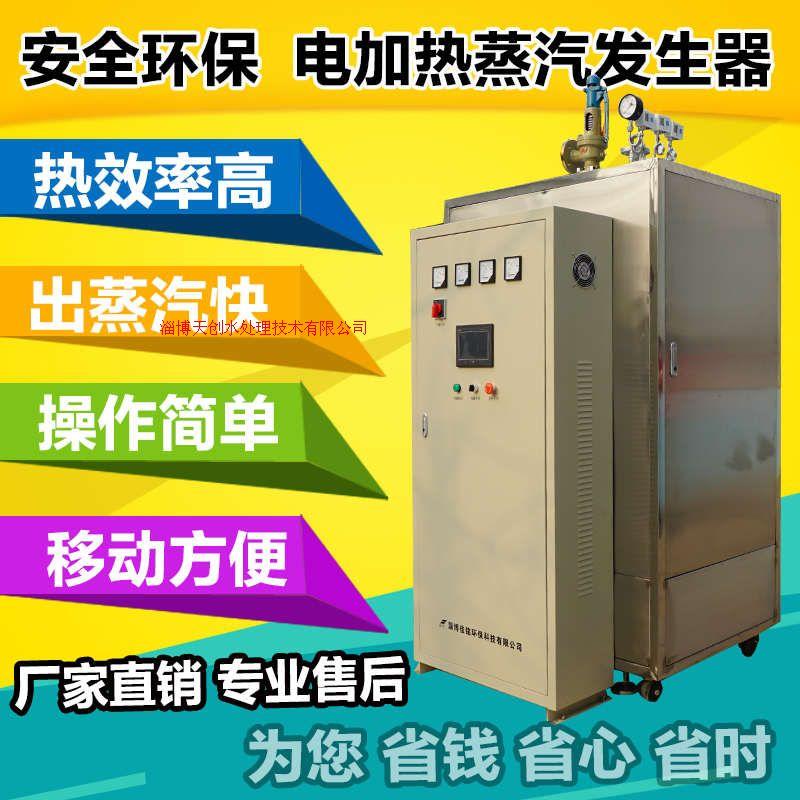 電熱蒸汽發生器 反應釜專用108KW全自動電熱蒸汽鍋爐