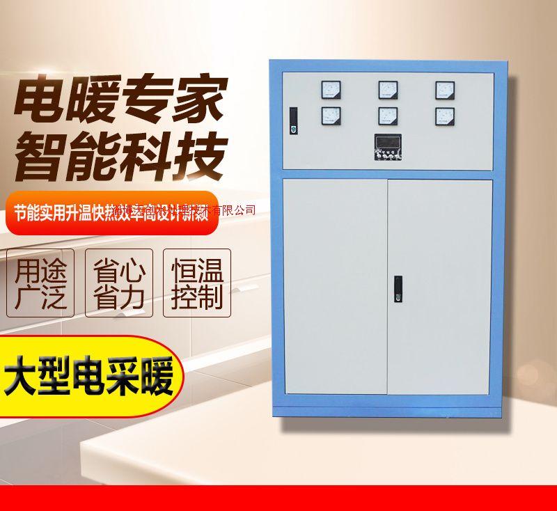 山东电采暖炉 家用地热锅炉 大功率电采暖设备200KW工程锅炉
