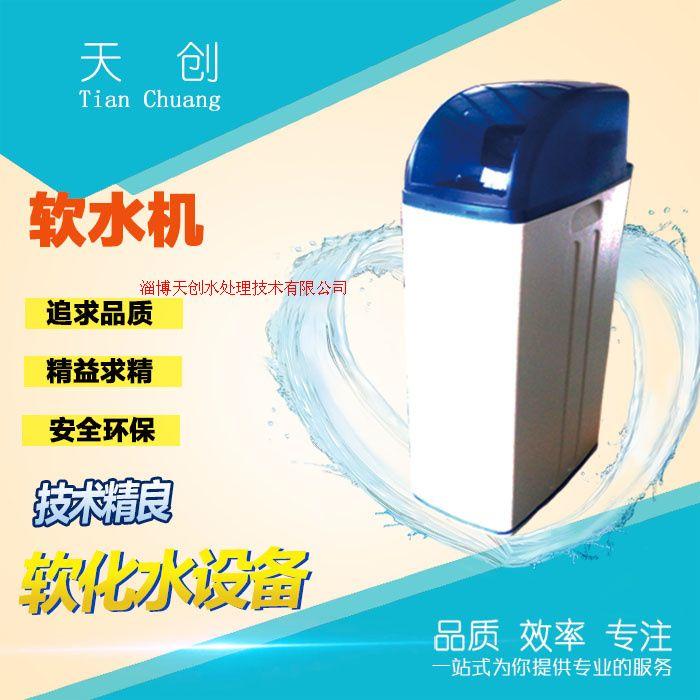 厂家供应家用软水机 中央软水器 卫生间洗浴用一体式软化水设备