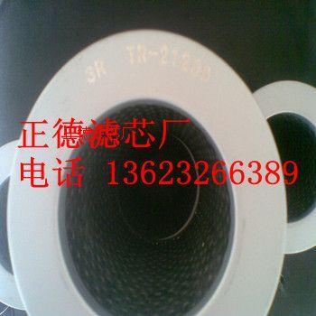 TR-21200,TR-20370,TR-20450,TR-27570濾芯