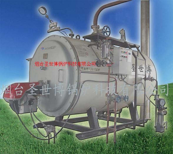 圣世博全自動數控燃油蒸汽鍋爐.