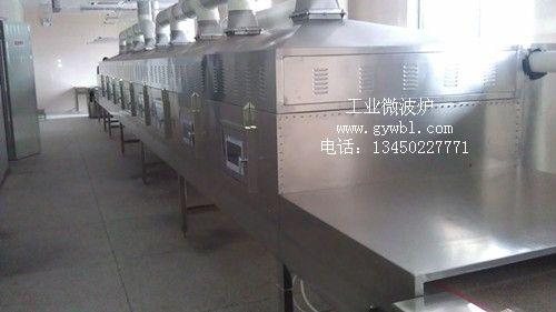 微波橡膠干燥機