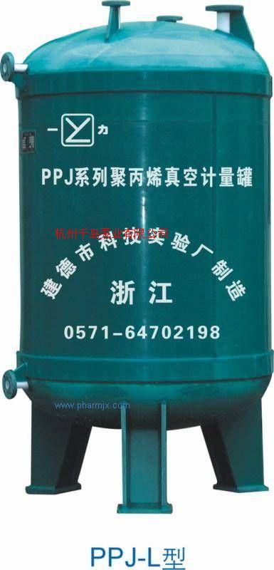 PPJ-L型真空计量罐