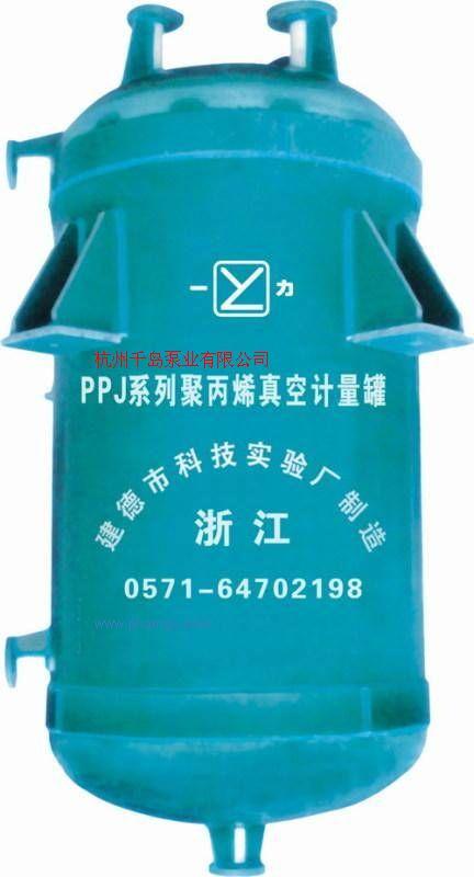 PPJ-G型真空計量罐