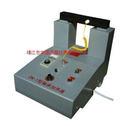 ZN-1軸承感應加熱器