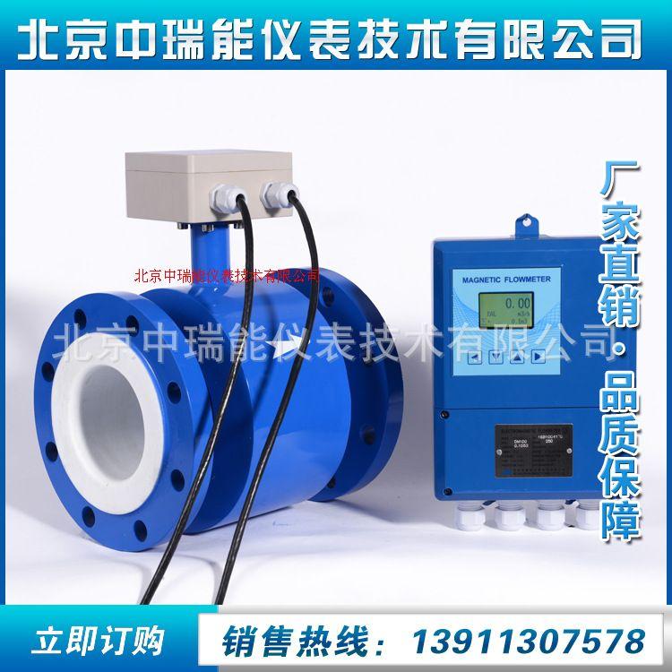 电磁流量计生产厂家,电磁流量计价格优惠