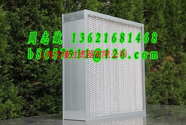 過濾器,高效過濾器,有隔板高效過濾器,有隔板高效過濾網