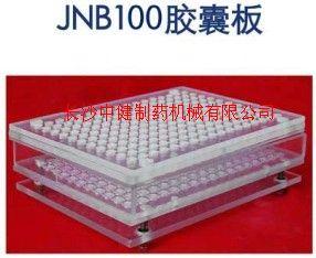 JNB100小型膠囊填充板