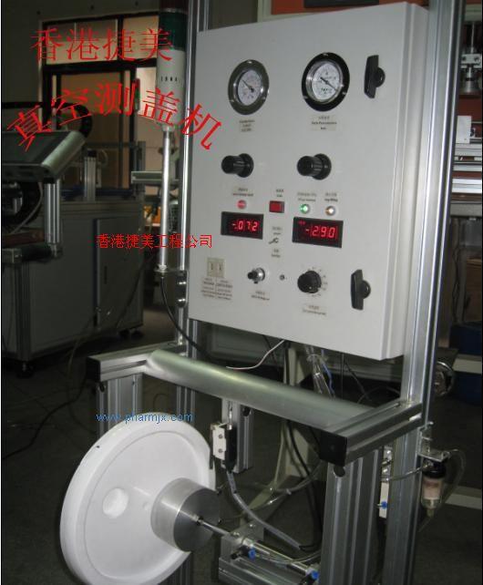單工位真空檢漏機leak detector