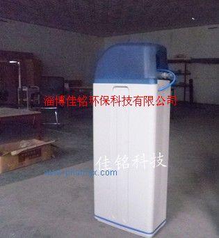 一体式软化水机