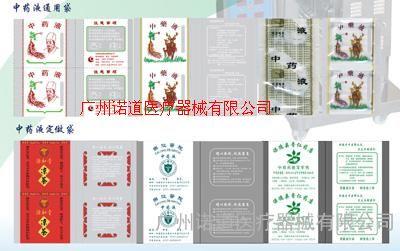 中药包装袋—中药煎药机包装袋厂家批发 广州番禺中药煎药机包装袋厂家