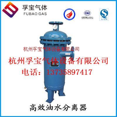 高效油水分离器生产厂家