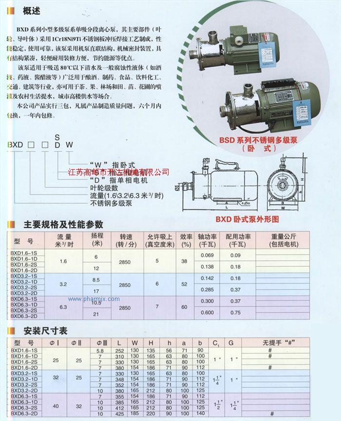 BXD臥式系列不銹鋼多級泵