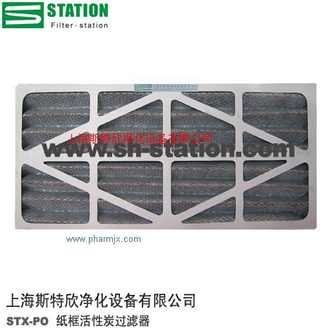 FilterStation板式活性炭過濾器