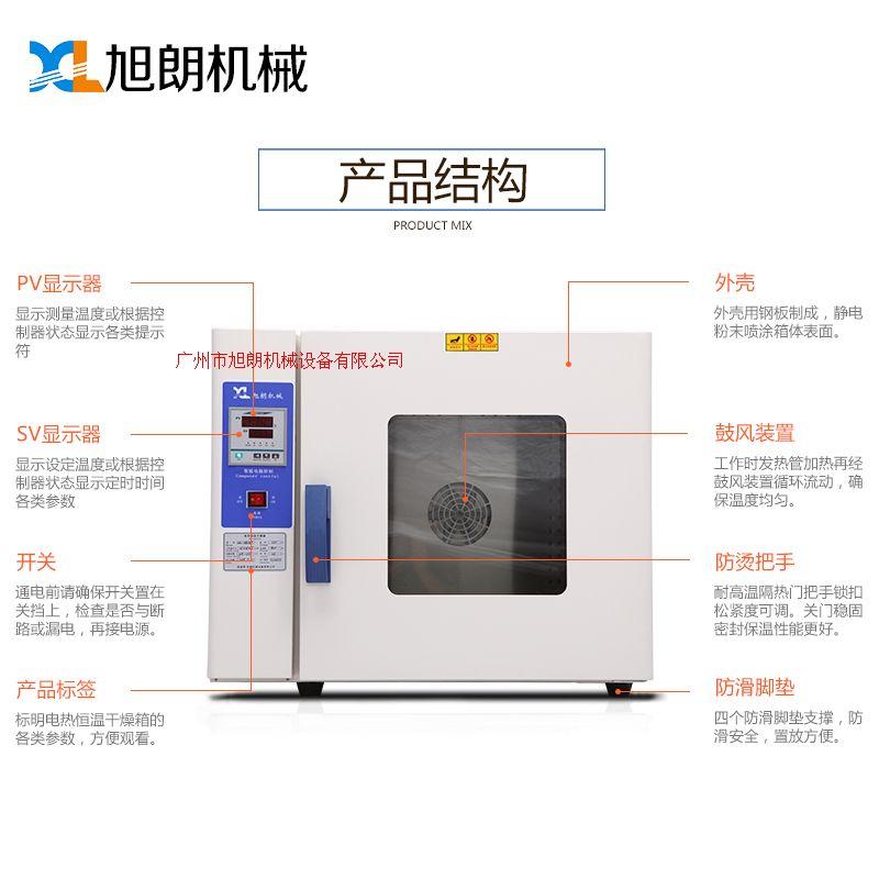 五谷雜糧低溫烘焙箱 中藥材烘干箱 智能恒溫干燥箱